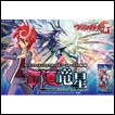 Cardfight!! Vanguard G Booster: Set 3: Sovereign Star Dragon (Japanese) (Full Box)