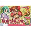 Cardfight!! Vanguard G Trial Deck: VG-G-TD03: Flower Maiden of Purity (Japanese)