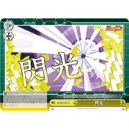 WeiB Schwarz Symphogear XD Unlimited Single Card: SG